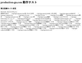production-gn.com screenshot