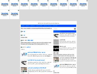 prof-arab.blogspot.com screenshot
