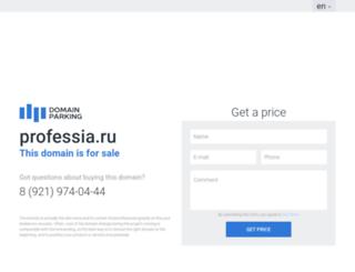 professia.ru screenshot