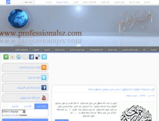 professionalsz.com screenshot