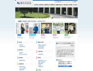 professor.kanagawa-u.ac.jp screenshot