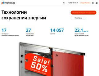 profholod.ru screenshot