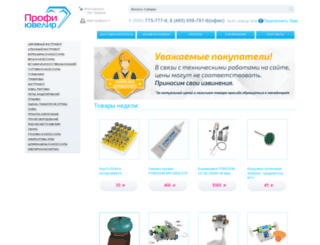 profi-jeweller.ru screenshot