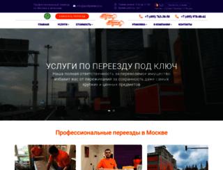 profipereezd.ru screenshot