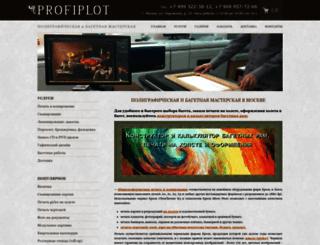 profiplot.ru screenshot