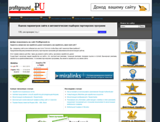 profitground.ru screenshot