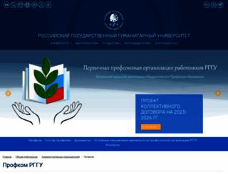 profkom.rsuh.ru screenshot