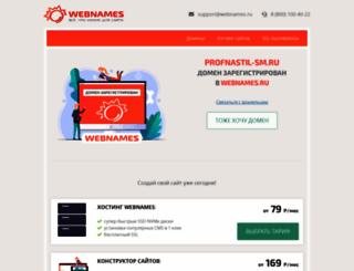 profnastil-sm.ru screenshot