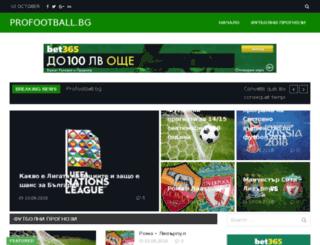 profootball.bg screenshot