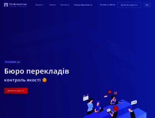 profpereklad.ua screenshot