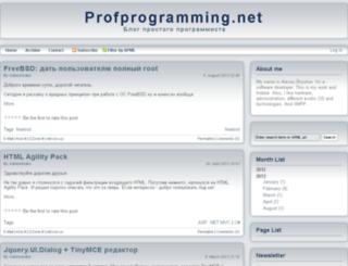 profprogramming.net screenshot