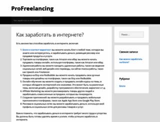 profreelancing.ru screenshot