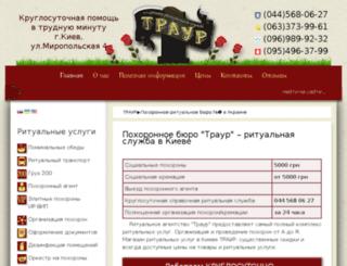profritual.com.ua screenshot