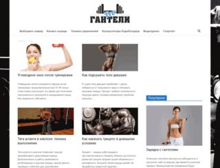 proganteli.ru screenshot