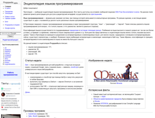 progopedia.ru screenshot