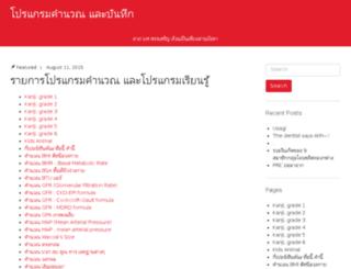 programcalculator.com screenshot