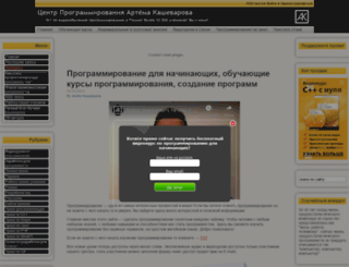 programmerinfo.ru screenshot