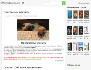 programrus.ru screenshot