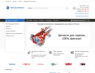 progressenergo.ru screenshot