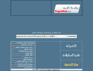 progs4arab.com screenshot
