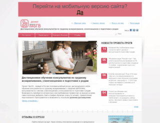 progv.ru screenshot