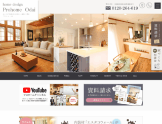 prohome-odai.com screenshot