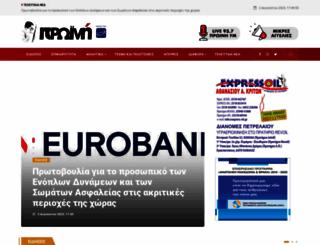 proininews.gr screenshot