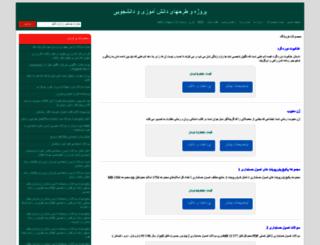project.sidonline.ir screenshot