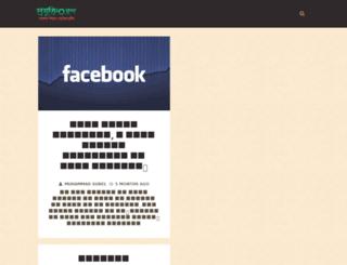 projuktee-blog.blogspot.com screenshot