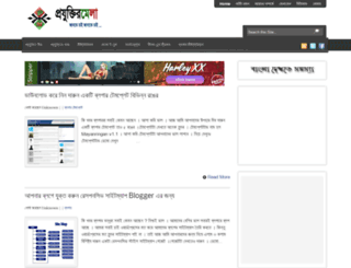 projuktirmela.blogspot.com screenshot