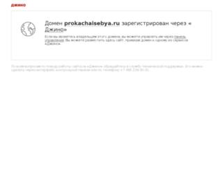 prokachaisebya.ru screenshot