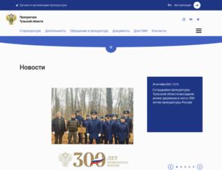 prokuror-tula.ru screenshot