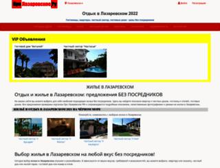 prolazarevskoe.ru screenshot