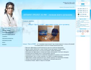 prolog.at.ua screenshot