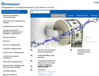 prom-smart.ru screenshot
