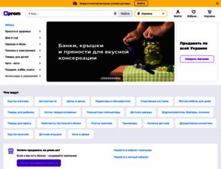 prom.ua screenshot