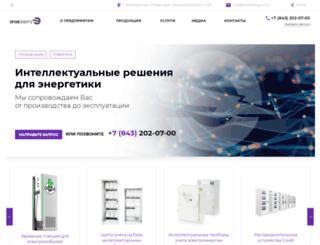 promenergo.ru screenshot
