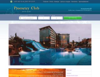 prometeiclub.ru screenshot