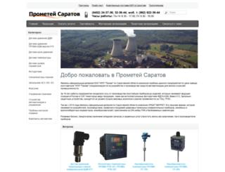 prometey-saratov.ru screenshot