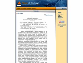 prometey.org screenshot