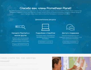 prometheanplanet.ru screenshot