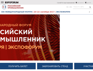 promexpo.lenexpo.ru screenshot