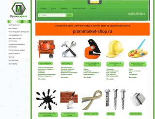 prommarket.org screenshot