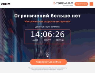 promo.2kom.ru screenshot