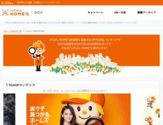 promo.homes.co.jp screenshot