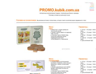 promo.kubik.com.ua screenshot