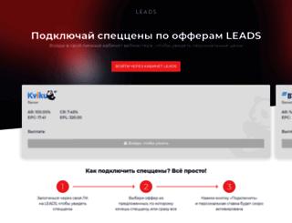 promo.leads.su screenshot