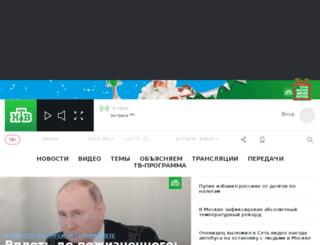 promo.ntv.ru screenshot