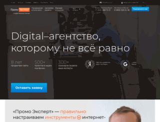 promoexpert.pro screenshot