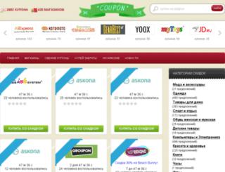 promokodi-shop.ru screenshot